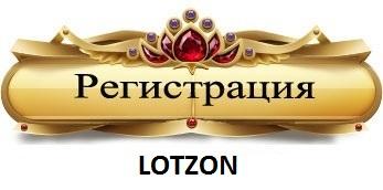 http://instrykcija.ucoz.ru/loto/lotzon.jpg